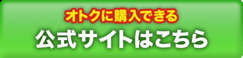 sampleBtn 01 - プモア(もち肌トライアルセット)はモチモチ肌になるって本当?最安値は楽天?amazon?