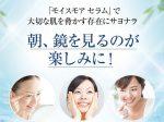 2 1 1 150x112 - モイスモアセラム美容液は敏感肌でも大丈夫?カサカサ肌への効果と利用者の口コミを検証!