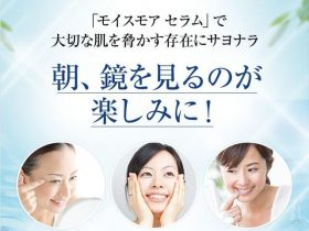 2 1 1 280x210 - モイスモアセラム美容液は敏感肌でも大丈夫?カサカサ肌への効果と利用者の口コミを検証!