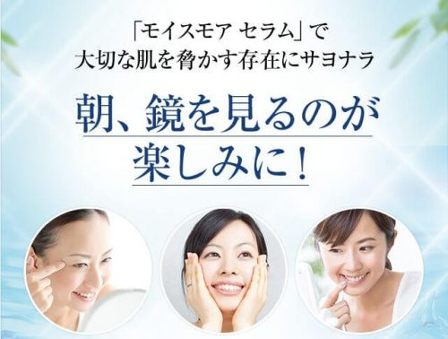2 1 1 500x378 - モイスモアセラム美容液は敏感肌でも大丈夫?カサカサ肌への効果と利用者の口コミを検証!