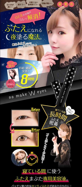 no meiku01 - ノーメイクダブルアイズでパッチリ二重まぶた女子になれる?利用者の口コミとお得な購入方法を調査!