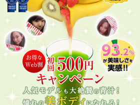 2 1 1 280x210 - ハッピーマジック(フルーツ青汁)の最安値はココ!楽天、amazon、ドンキ、公式を比較!