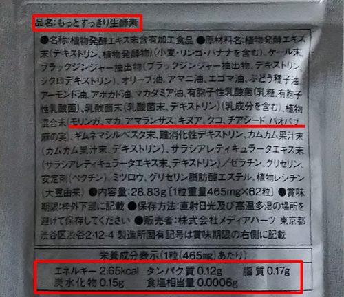 namakouso 7 500x432 - もっとすっきり生酵素の最安値はココ!楽天、amazon、公式を徹底比較!