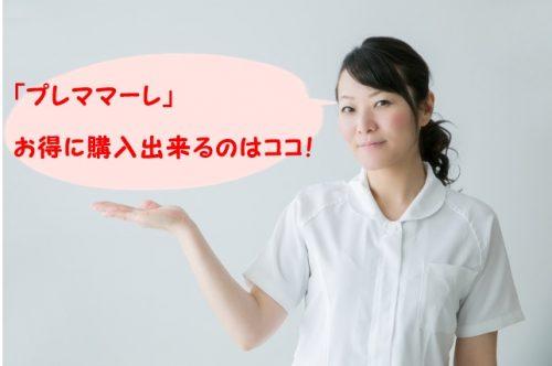 pure 3 500x332 - プレママーレは妊活に効果はあるの?利用者の口コミと購入方法を徹底調査!