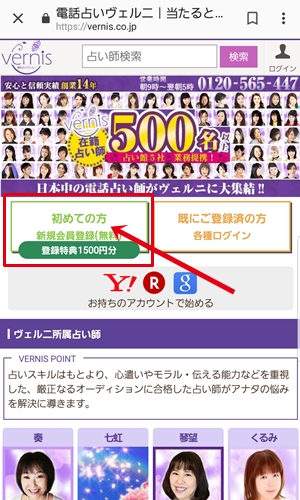 vernis 1 - 【画像付き】電話占いヴェルニの登録方法!ポイントは貰える?本当に無料?