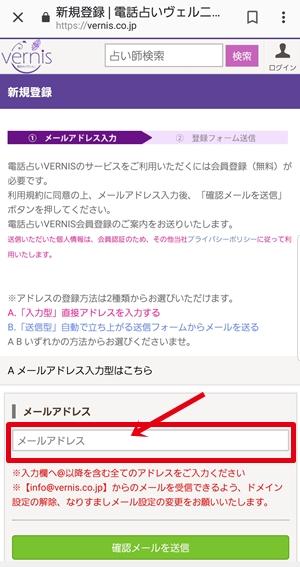 vernis 2 - 【画像付き】電話占いヴェルニの登録方法!ポイントは貰える?本当に無料?