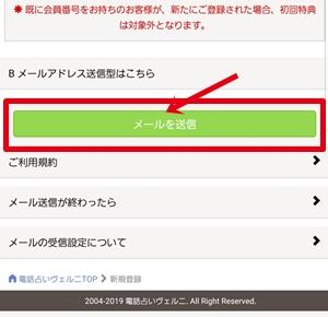 vernis 3 - 【画像付き】電話占いヴェルニの登録方法!ポイントは貰える?本当に無料?