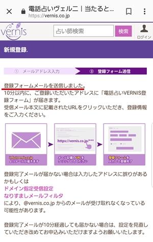 vernis 5 - 【画像付き】電話占いヴェルニの登録方法!ポイントは貰える?本当に無料?