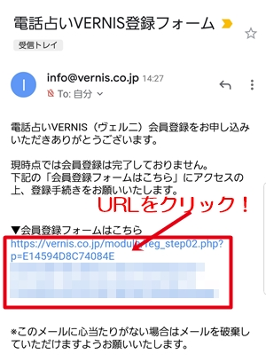 vernis 6 - 【画像付き】電話占いヴェルニの登録方法!ポイントは貰える?本当に無料?