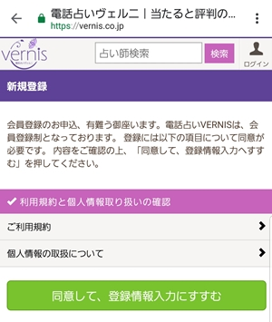 vernis 7 - 【画像付き】電話占いヴェルニの登録方法!ポイントは貰える?本当に無料?
