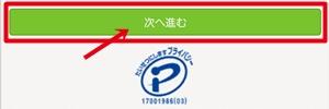 vernis 9 - 【画像付き】電話占いヴェルニの登録方法!ポイントは貰える?本当に無料?